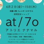 【東京・恵比寿】期間限定販売のお知らせ